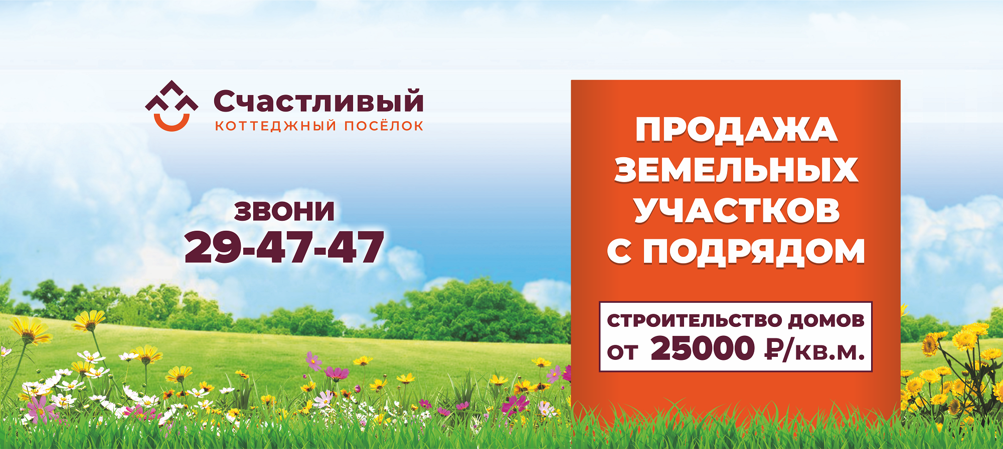 Строительство по индивидуальным проектам от 23 000 руб.