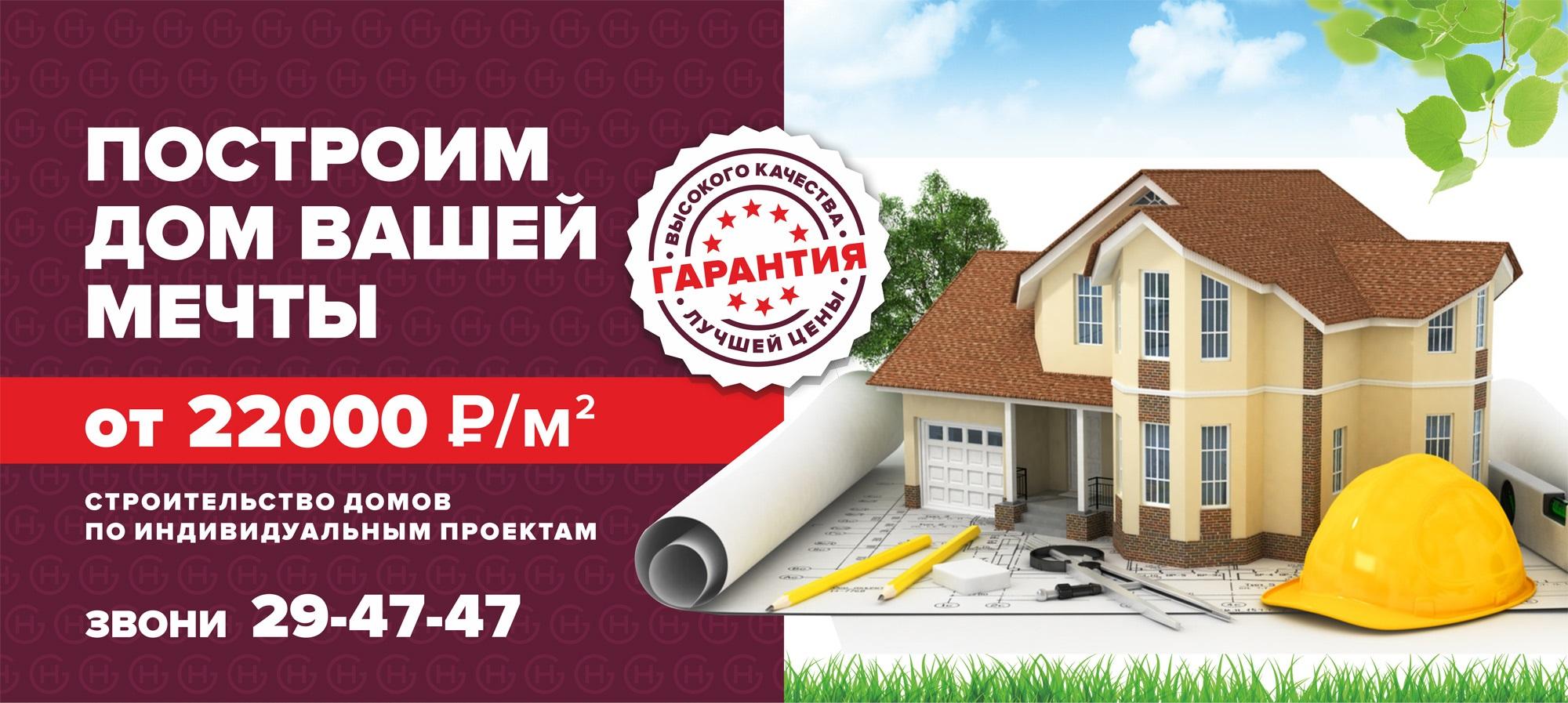 Строительство по индивидуальным проектам 14 000 руб.